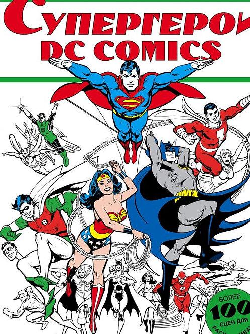 Супергерои DC Comics. Раскраска