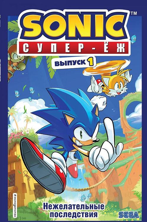 Sonic. Выпуск 1. Нежелательные последствия