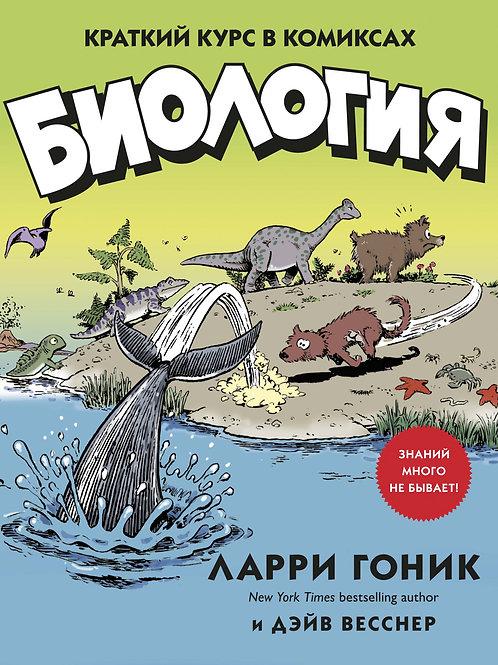 Биология. Краткий курс в комиксах