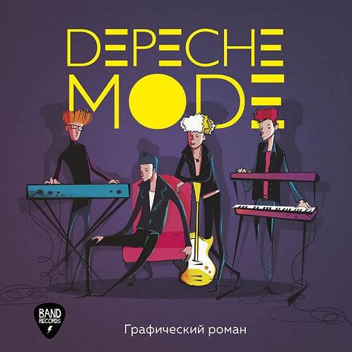 Depeche Mode. Графический роман