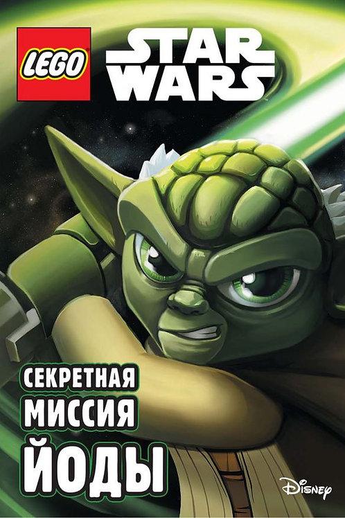 LEGO Star Wars.Секретная миссия Йоды