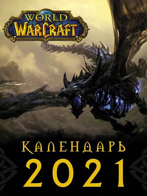 World of Warcraft. Календарь 2021 год