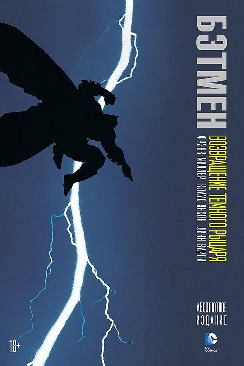 Бэтмен. Возвращение Тёмного Рыцаря