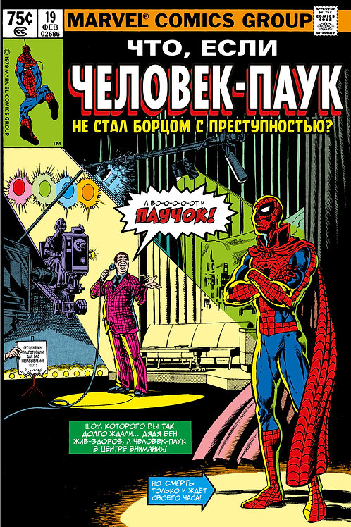 MARVEL: Что если?.. Человек-паук не стал бороться с преступностью