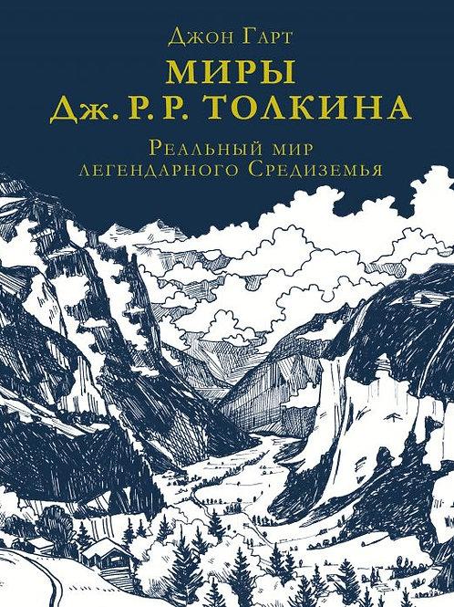 Миры Дж. Р. Р. Толкина. Реальный мир легендарного Средиземья
