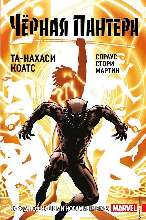 Чёрная Пантера: Народ под нашими ногами. Книга 2