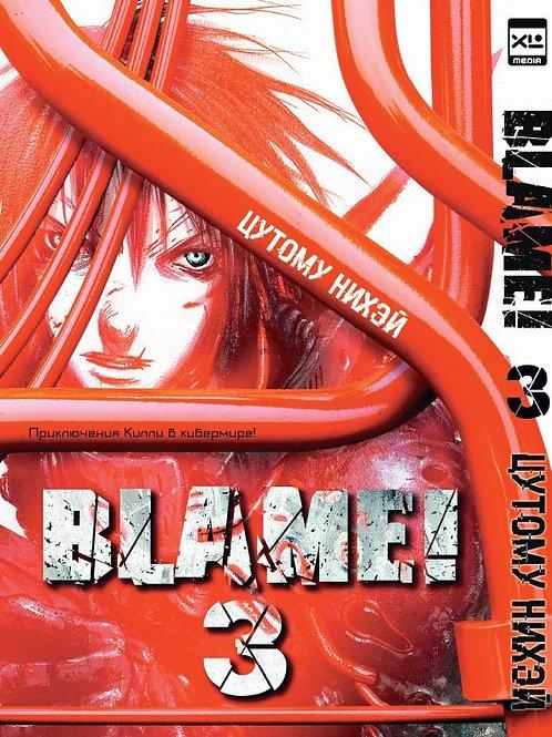 Blame. Том 3