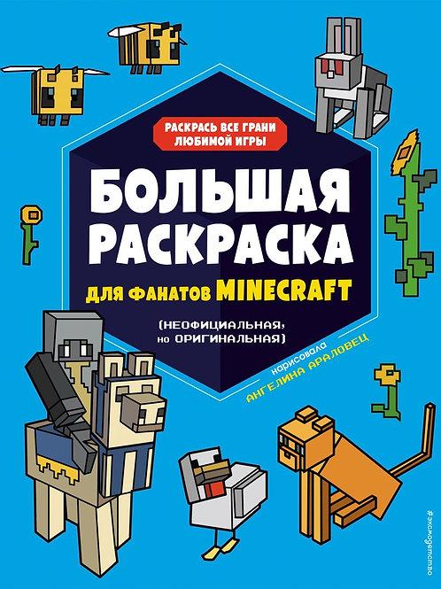 Minecraft. Большая раскраска для фанатов
