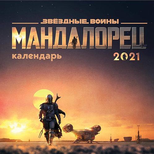 Мандалорец. Календарь настенный на 2021 год