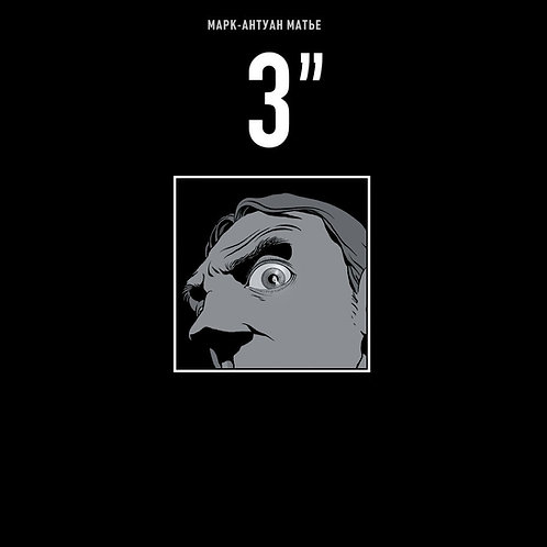 3 секунды