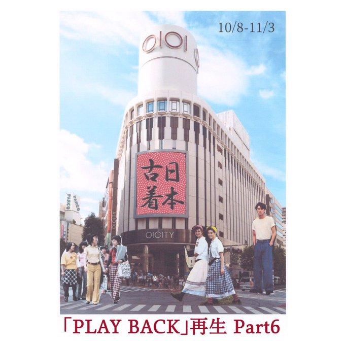 PLAY BACK Part6 「日本の古着」