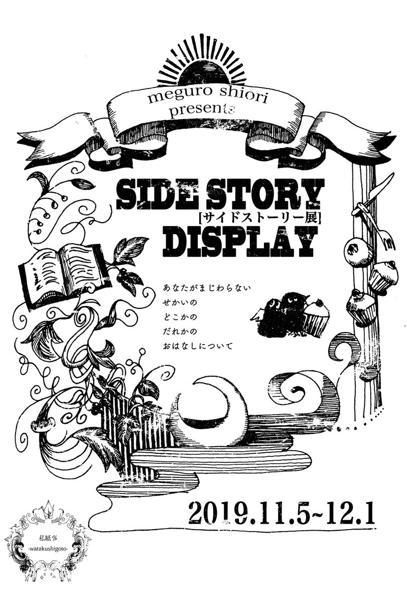 SIDE STORY DISPLAY