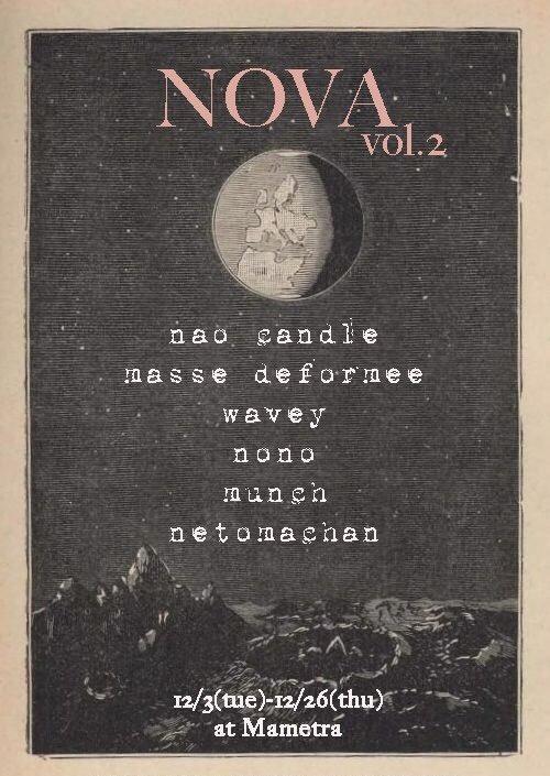 Mametra合同展 「NOVA」vol.2