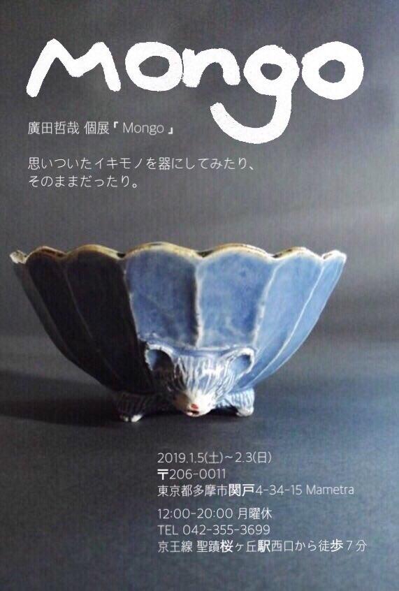 「Mongo」