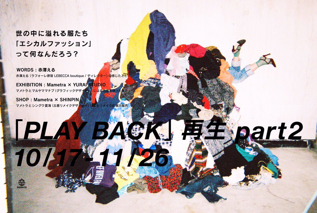 「PLAY BACK」再生 part2