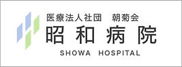 昭和病院.png
