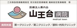 山王台病院ロゴ190930_2.png