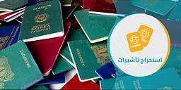 تأشيرة سياحية شنقن