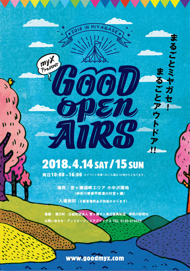 GOOD OPEN AIRS