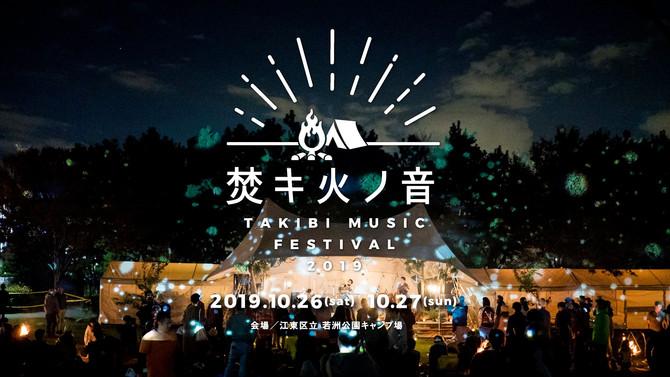 焚キ火ノ音 ―TAKIBI MUSIC FESTIVAL―