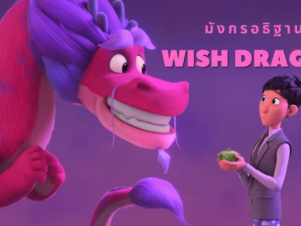 ดูหนังออนไลน์ Wish Dragon (2021) มังกรอธิษฐาน