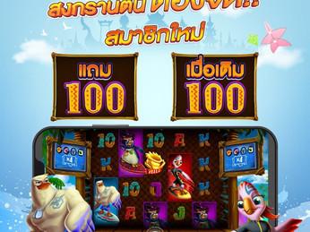 ทำความรู้จักกับ Slot Online