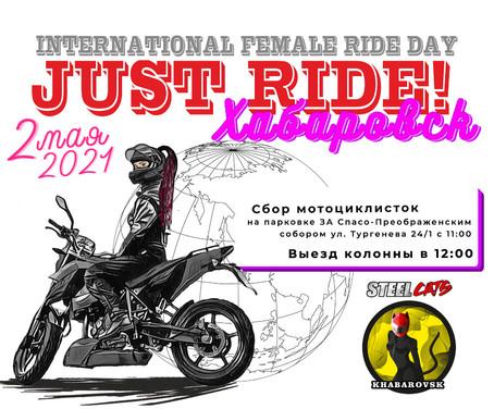 Международный День Мотоциклистки 2021 г. ХАБАРОВСК 02.05.2021