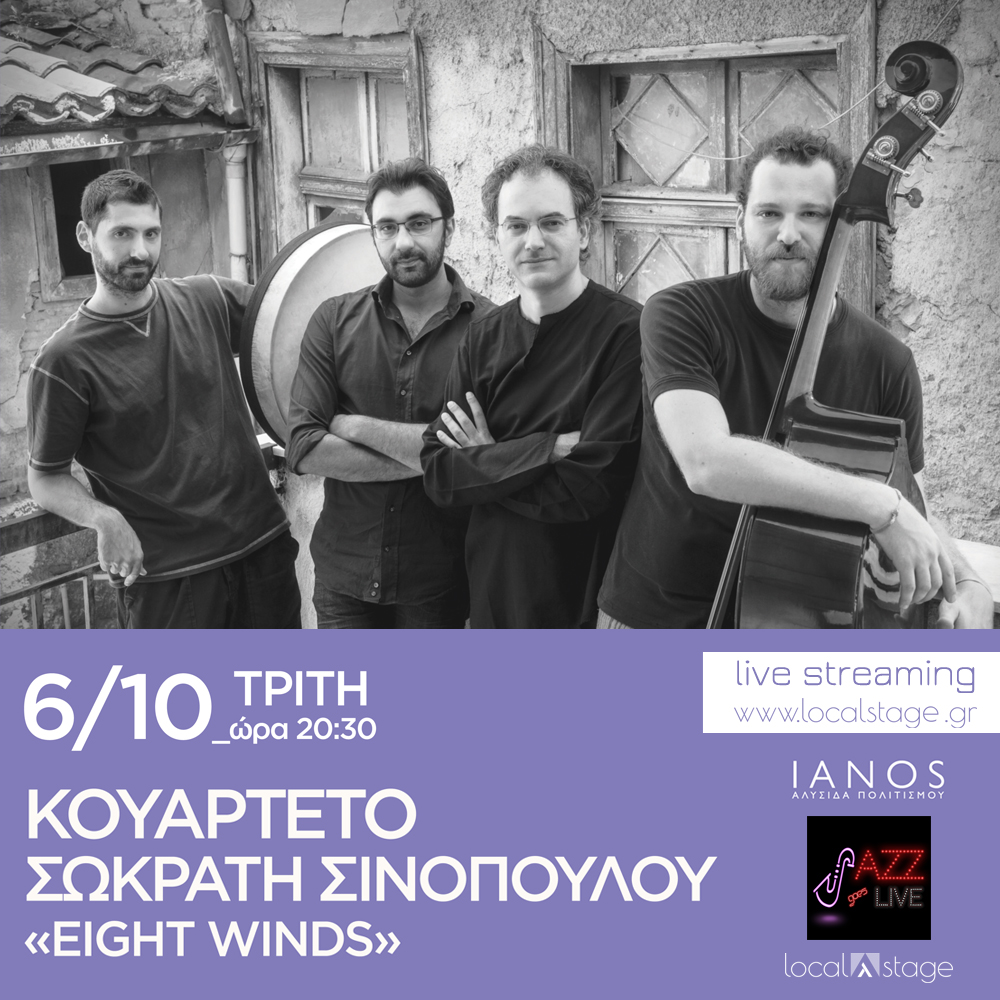Sokratis Sinopoulos - Eight Winds