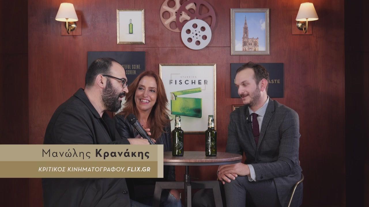 Fischer Live από το 59o Thessaloniki International Film Festival, με τον Παναγιώτη Μένεγο. #StarringFischer #TIFF59