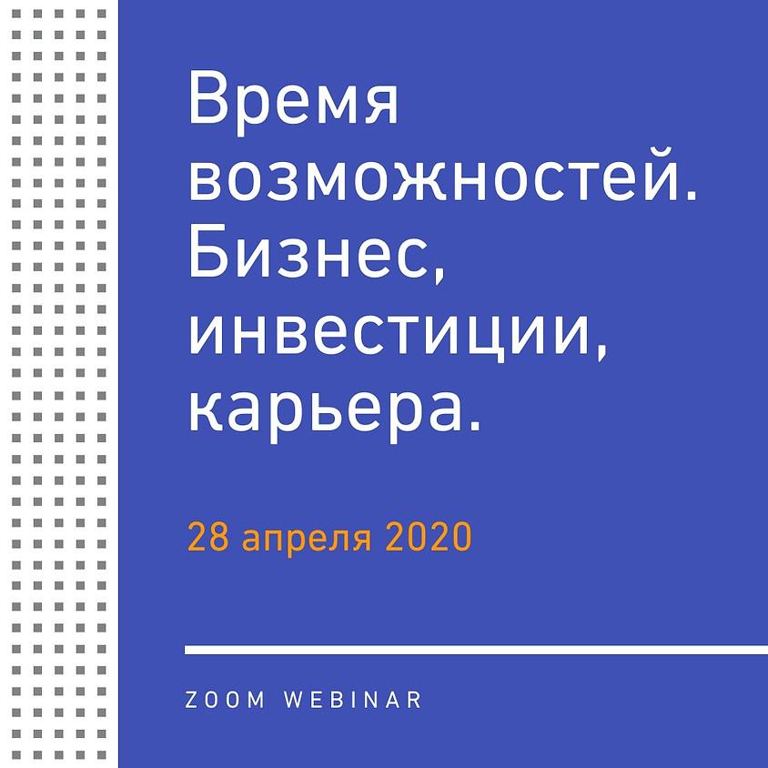 Время возможностей. Бизнес, инвестиции, карьера | Zoom Discussion