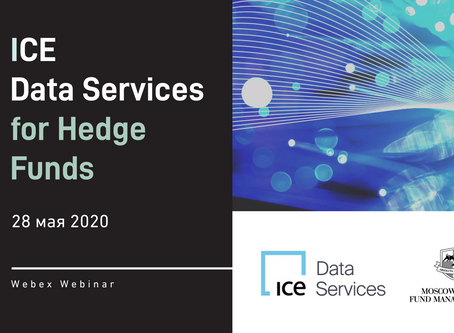 Вебинар ТРДАТА и ICE Data Services