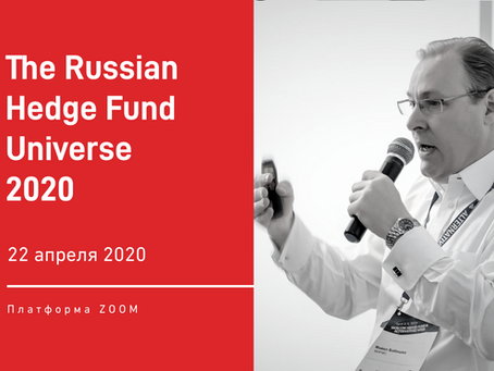 Вышел ежегодный отчет Клуба The Russian Hedge Fund Universe 2020