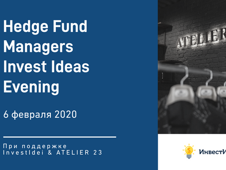 Запускаем Hedge Fund Managers Investment Ideas Evening