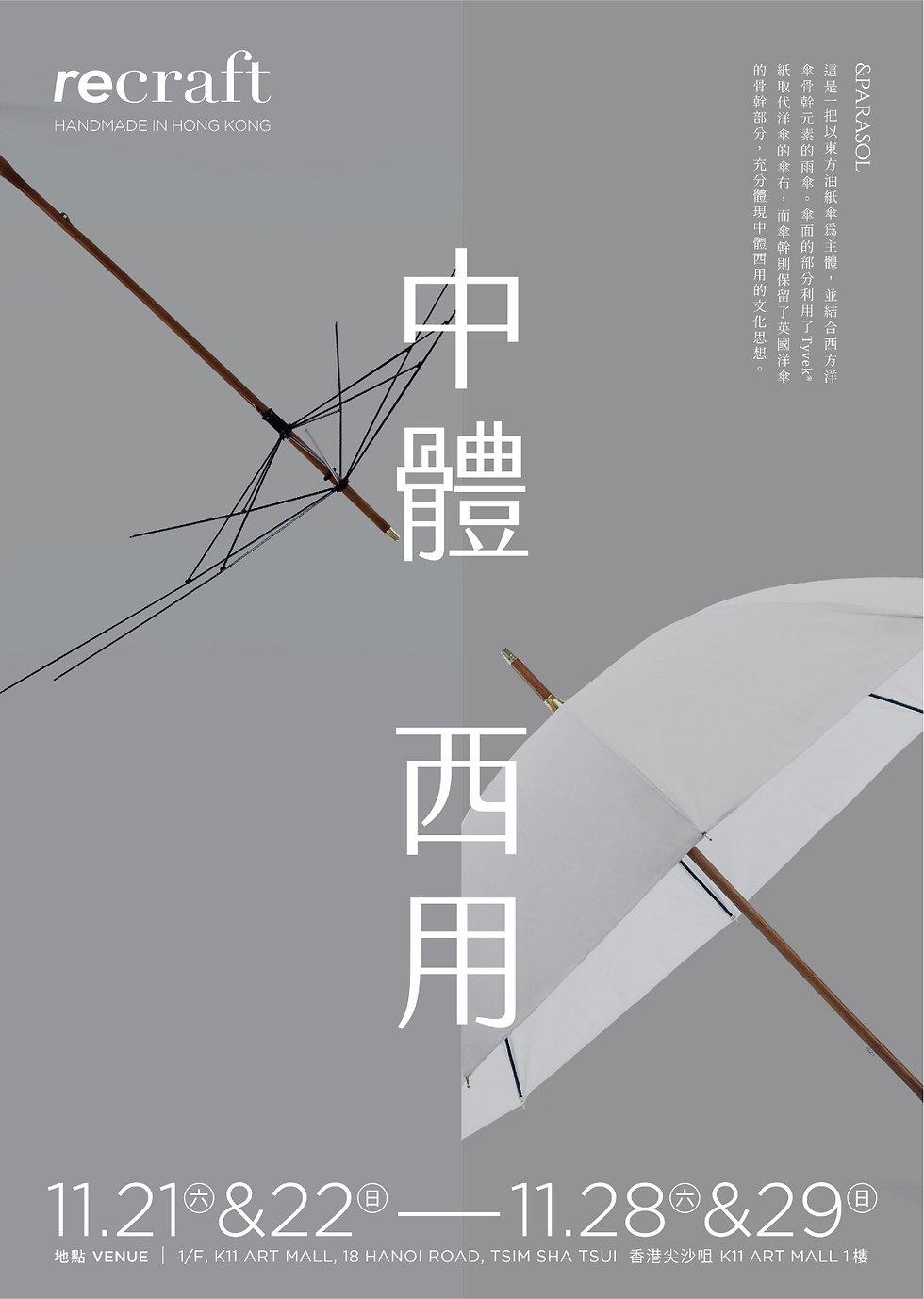 &Parasol_Poster