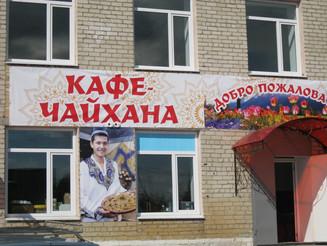 "КАФЕ-ЧАЙХАНА ""ЛОЛА"""