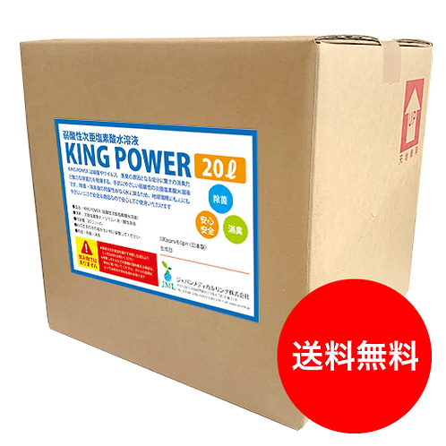 KING POWER 20リットル(コック付き)送料無料!