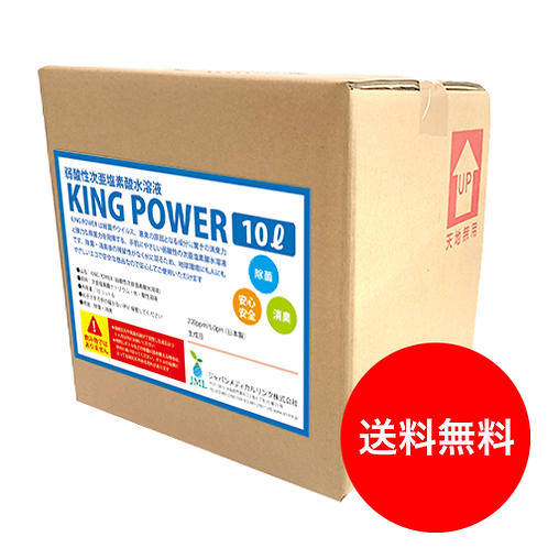 KING POWER 10リットル(コック付き)送料無料!