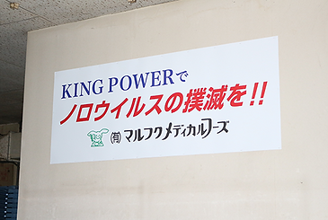 KING POWER ~.png