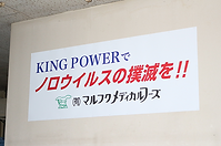 KING POWER.png