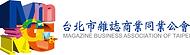 台北市雜誌商業同業公會.png