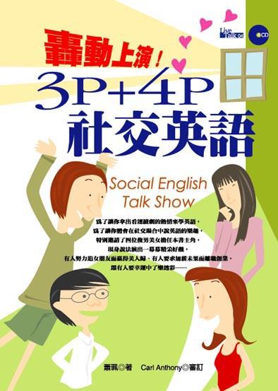 社交英語.jpg