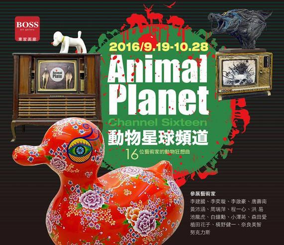 動物星球頻道 Animal Planet