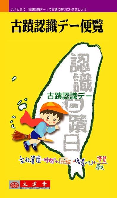 古蹟日-日文版.jpg