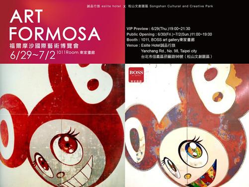 福爾摩沙國際藝術博覽會