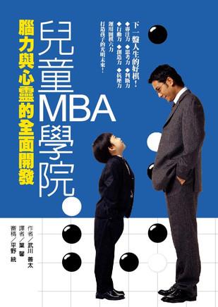 兒童MBA學院.jpg