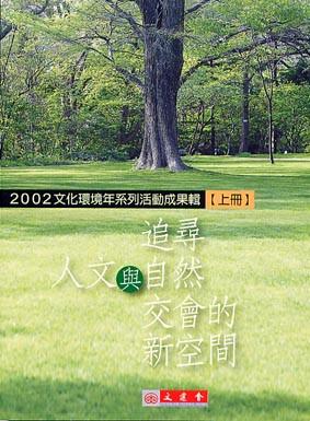 文化環境年成果輯-上冊.jpg