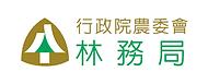 行政院農委會林務局.png