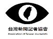 台灣新聞記者協會.png