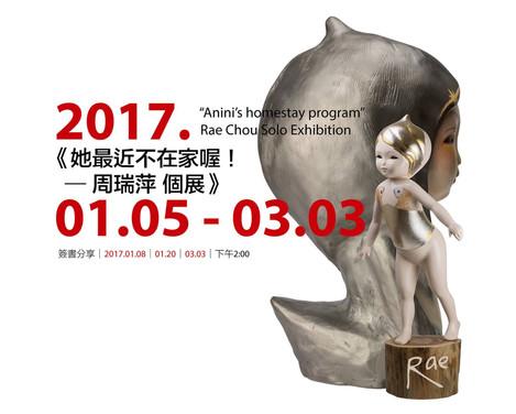 她最近不在家喔!周瑞萍個展 2017