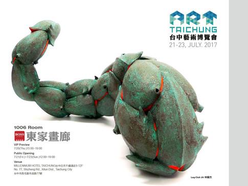 台中藝術博覽會
